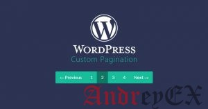 Функции пагинации в WordPress 4.1