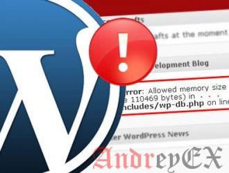 Исправление ошибки в WordPress исчерпана память – увеличение памяти PHP