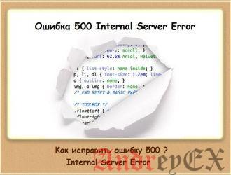 Как исправить внутреннюю ошибку сервера в WordPress