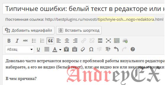 Как исправить белый текст и недостающие кнопки в визуальном редакторе WordPress