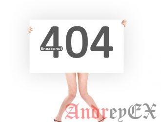 Как исправить ошибку 404 или Not Found («не найдено»)