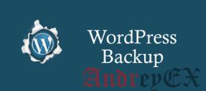 Как сделать резервное копирование базы данных WordPress вручную