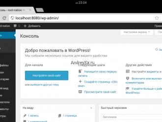 Что такое: админка в Wordpress