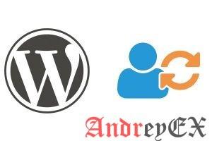 Как изменить имя пользователя в WordPress