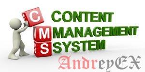 Система управления контентом (CMS)
