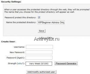 параметры защиты для папки на хостинге