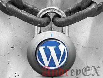 Что это: ключи безопасности в Wordpress