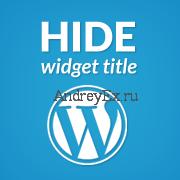 Как легко скрыть заголовок виджета в WordPress