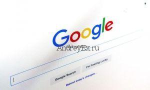 10 полезных советов для поиска в Google
