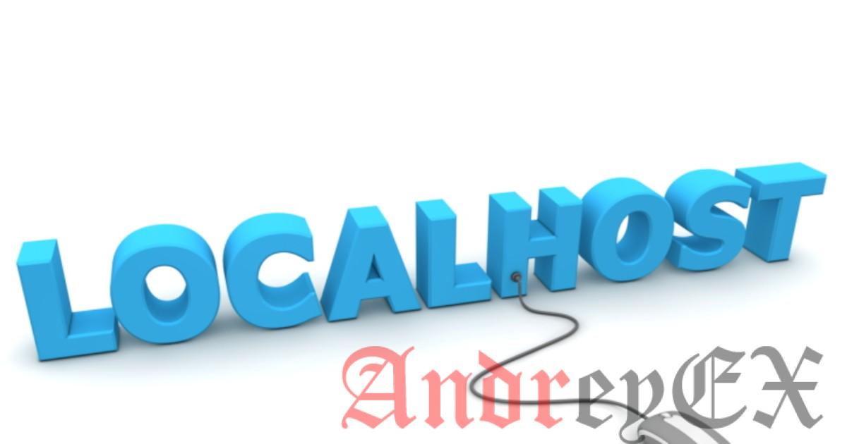Что такое localhost
