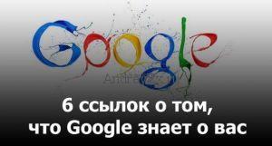Не желаете ли узнать о том, что Google знает о вас