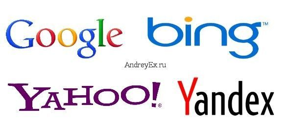 Поисковики: Google, Yandex и др.