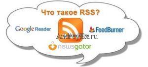 Что такое: RSS