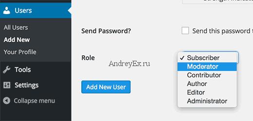 Выбор роли пользователя модератор при добавлении нового пользователя в WordPress