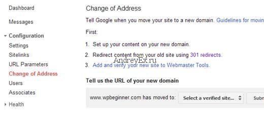 Изменение адресов в Google Webmaster Tools