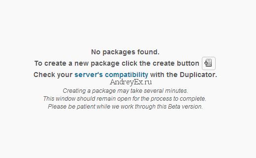 Нажмите, чтобы создать пакет копировальный на вашем сайте WordPress