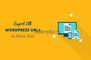 Как экспортировать все URL-адреса в текстовом формате на сайте WordPress