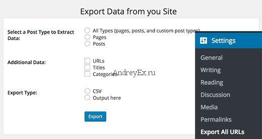 Экспорт всех URL-адресов параметров