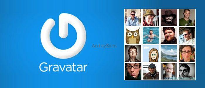 Что такое Gravatar и почему вы должны начать использовать его прямо сейчас