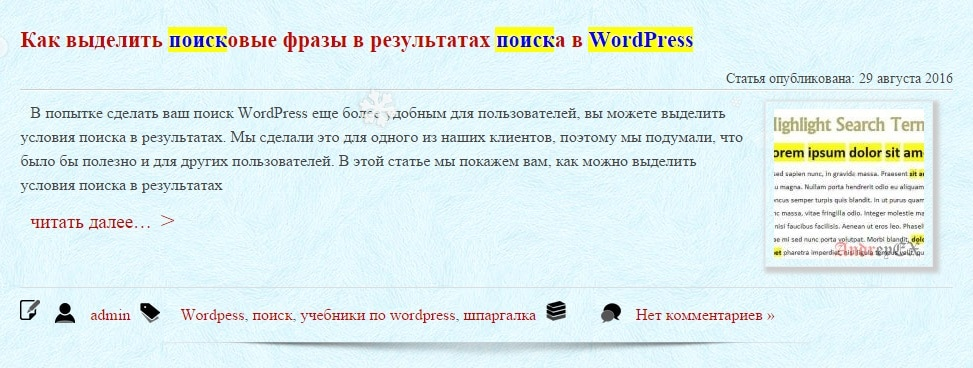 Как выделить поисковые фразы в результатах поиска в WordPress
