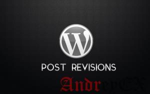 Удалить старый пост ревизии в WordPress или лучше удалить редакцию