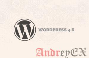 Что нового в WordPress 4.6 (Особенности и скриншоты)