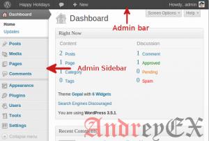 Экраны администрирования в WordPress