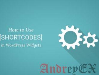 Использование шорткодов в боковой панели виджетов WordPress