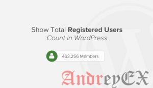 Как показать общее количество зарегистрированных пользователей в WordPress