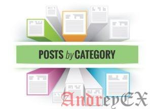 Как скрыть категории WordPress в постах?