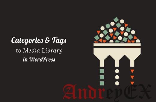 Категория и теги в медиабиблиотеке WordPress