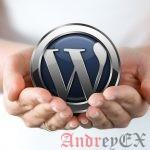 Немного о Wordpress