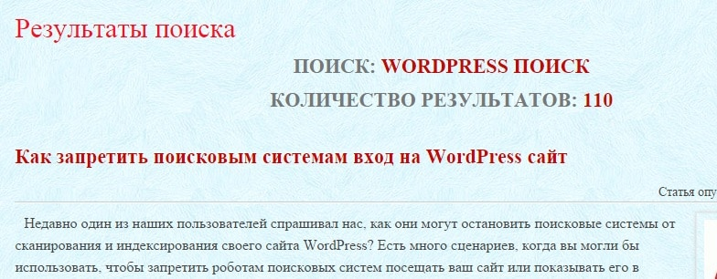 Отображение одного поискового запроса и подсчет результатов поиска в WordPress