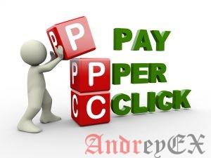 Реклама. Оплата за клик.