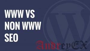 WWW против не-WWW - что лучше для WordPress SEO?