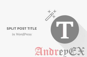 Как разделить заголовки в постах или страниц в WordPress