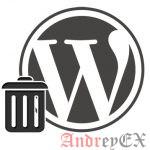 Что такое корзина в WordPress