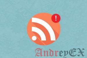 Как исправить ошибку RSS потока в WordPress