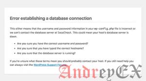 Как исправить ошибку установления подключения к базе данных в WordPress