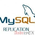 Как настроить репликацию MySQL на CentOS