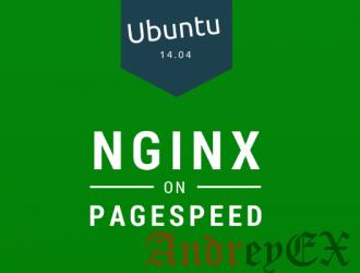 Как построить Nginx с модулем PageSpeed на Ubuntu