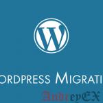 Перенос сайта WordPress на новый виртуальный сервер