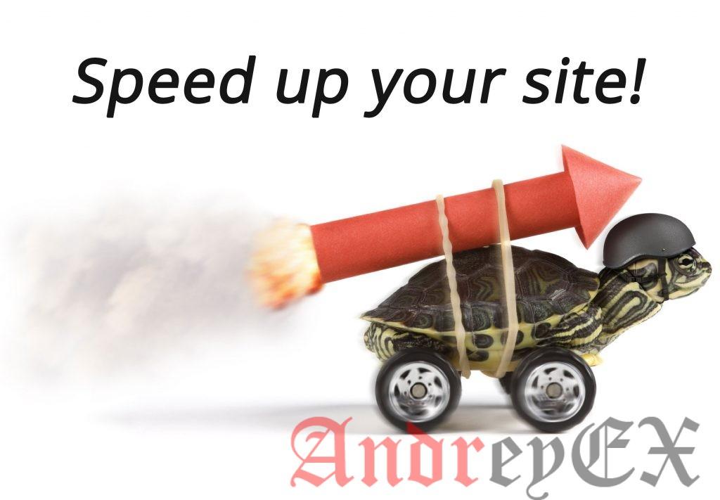 Ускорение вашего сайта WordPress