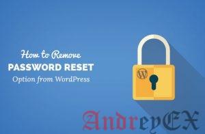 Забыли пароль? Как восстановить потерянный пароль в WordPress