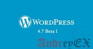 Что ожидается в WordPress 4.7 (характеристики и скриншоты)