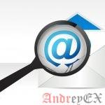 Как проверить, существует ли адрес электронной почты