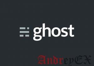 Как установить Ghost с Nginx на Ubuntu
