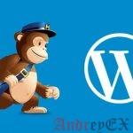 MailChimp и WordPress