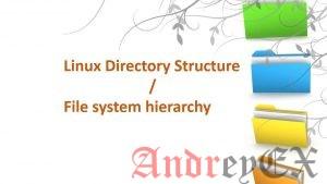 Структура каталогов Linux (Структура файловой системы). Разъяснения с примерами