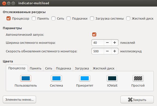 Ubuntu Настройки системного монитора